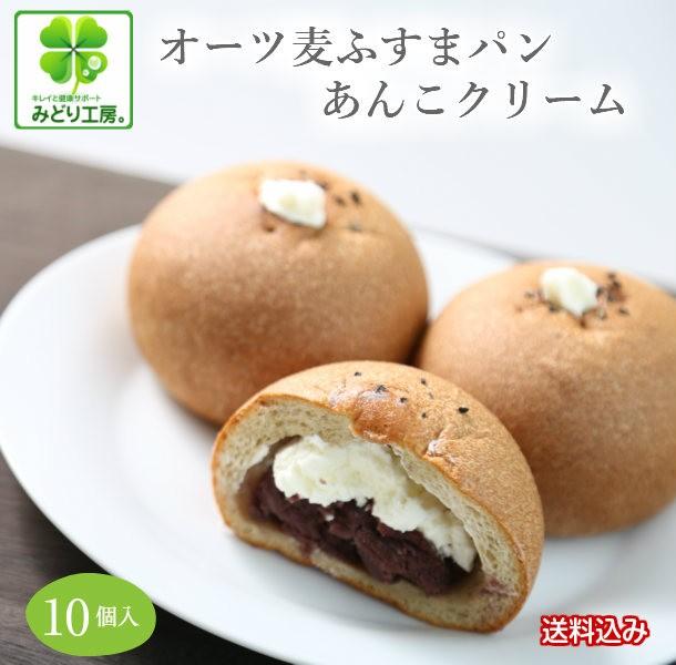 送料込み オーツ麦ふすまパンあんこクリーム10個入 低糖質 パン 糖質制限 ダイエット ブランパン オート麦 ロカボ 冷凍パン 糖質カット