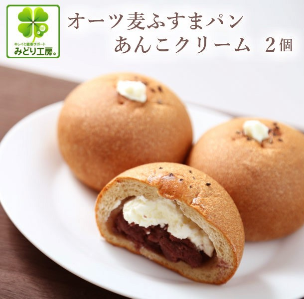 低糖質 パン 糖質制限オーツ麦ふすまパンあんこクリーム2個入 ダイエット ブランパン オート麦 ロカボ 冷凍パン 糖質カット