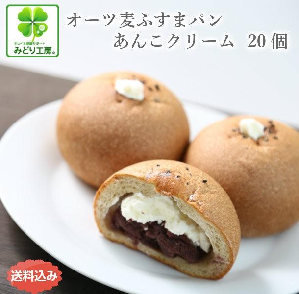 送料無料 オーツ麦ふすまパンあんこクリーム20個入 低糖質 パン 糖質制限 ダイエット ブランパン オート麦 ロカボ 冷凍パン 糖質カット