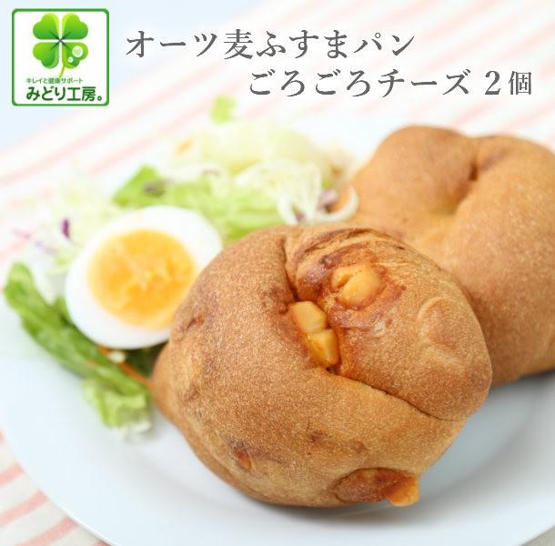 低糖質 パン 糖質制限 オーツ麦ふすまパンごろごろチーズ2個入 ダイエット ブランパン オート麦 ロカボ 冷凍パン 糖質カット