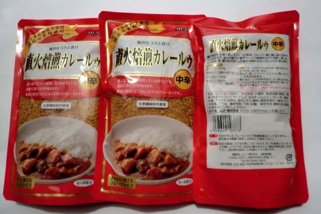 無添加 直火焙煎カレールゥ 170g(6〜8人前)×3袋 【中辛】【辛口】【甘口】