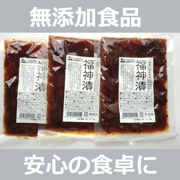 無添加 福神漬け 80g×3袋