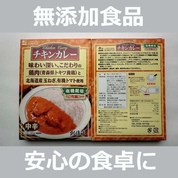 無添加 チキンカレー中辛(レトルト) 180g(一人分)×2箱