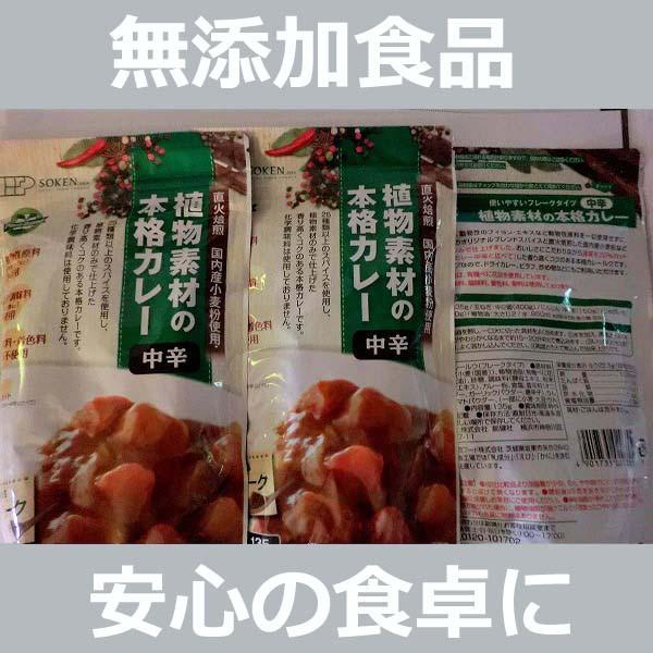 無添加 植物素材の本格カレールゥ【中辛】フレーク 135g×3袋