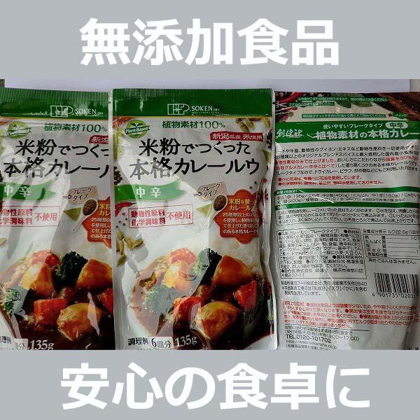 無添加 米粉でつくった本格カレールゥ【中辛】 135g×3袋