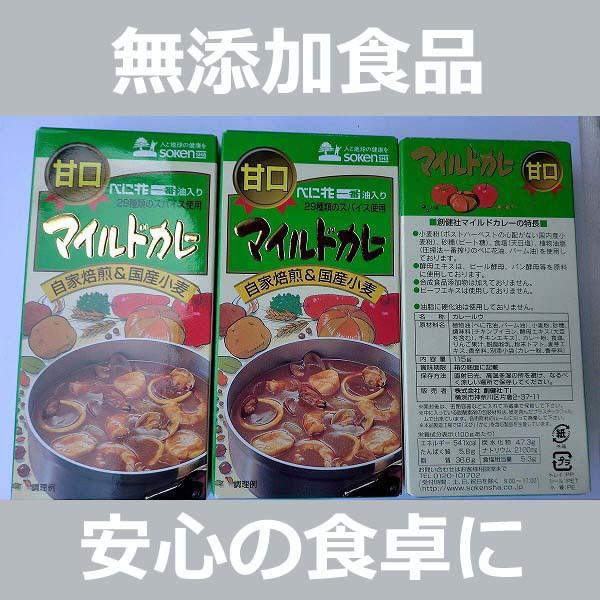 無添加 マイルドカレールゥ【甘口】辛味袋付き 115g×3箱