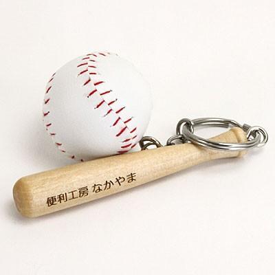卒団 記念品 名入れOK 野球キーホルダー/野球のバットとボールが超リアル/バットに名入れ可