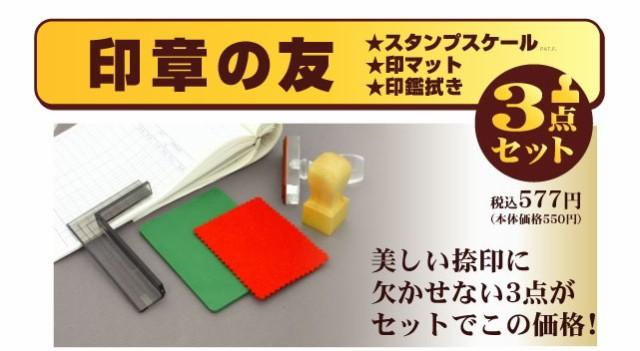 印章の友/3点セット/捺印に便利/スタンプスケール/印マット/印鑑拭き