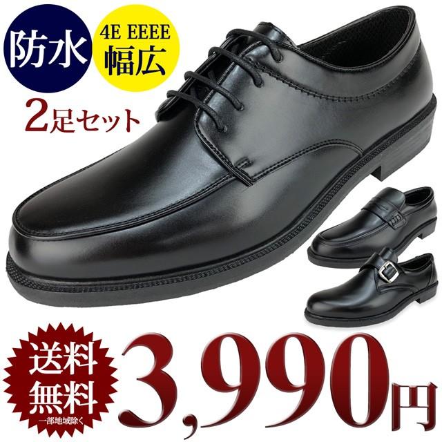 選べる 2足 セット ビジネスシューズ 革靴 メンズ レインシューズ 幅広 4E EEEE 防水 ローフアー レースアップ モンクストラップ 2480set
