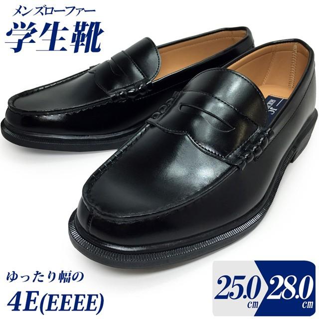 ローファー メンズ 幅広設計 4E EEEE ゆったり 幅広 甲高 コインローファー スクールローファー 学生靴 メンズ 715
