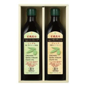 ギフトセット オリーブオイル スペイン オーガニック 日本オリーブ 赤屋根オリーブオイル ギフトセット SB450-50 有機栽培EXVオリーブオ