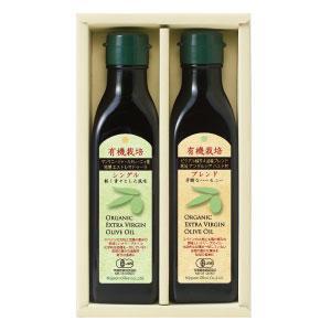 ギフトセット オリーブオイル オーガニック スペイン 日本オリーブ 赤屋根オリーブオイル ギフトセット SB180-25 有機栽培エキストラバー