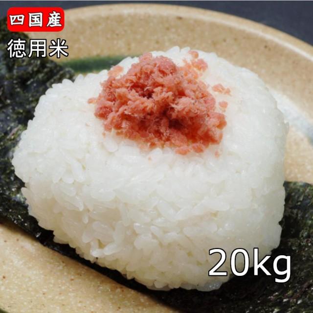 【四国産】徳用米20kg(10kg×2)【送料無料】※北海道 東北 沖縄除く
