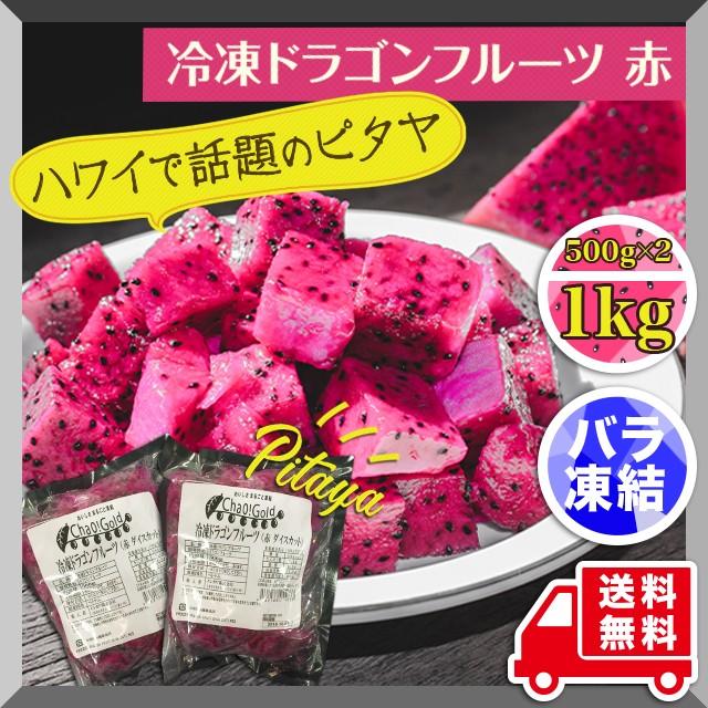 冷凍ドラゴンフルーツ 赤 1kg(500g×2袋)