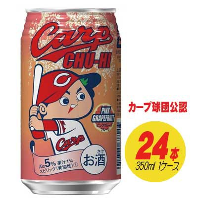 中国醸造 カープチューハイ ピンクグレープフルーツ 350ml×24缶