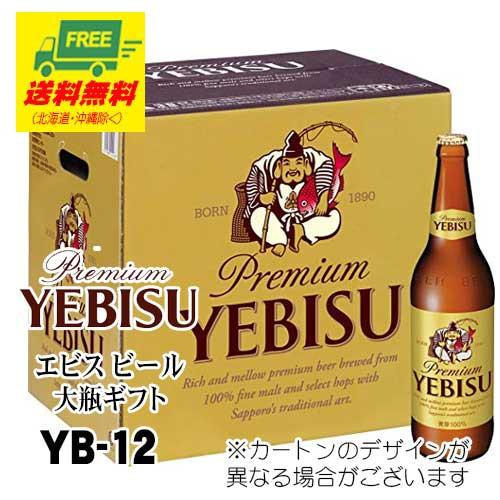 ビール ギフト  サッポロ エビスビール 大瓶ギフト 12本いり YB12 地域限定送料無料 お歳暮