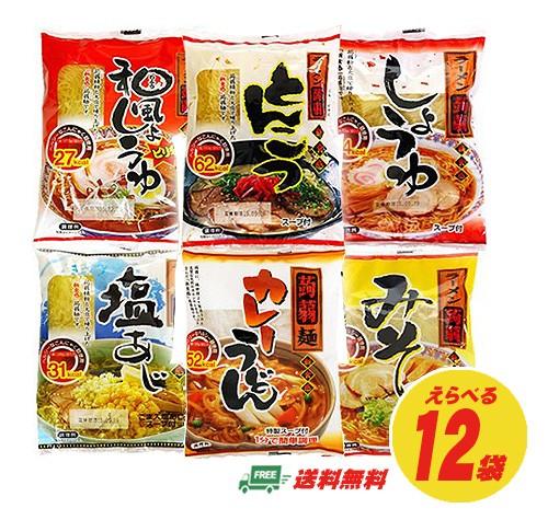 (送料無料)ナカキ食品 こんにゃく麺 ラーメン・うどん・焼きそば・パスタ 選べる12袋セット(低カロリー&低糖質)