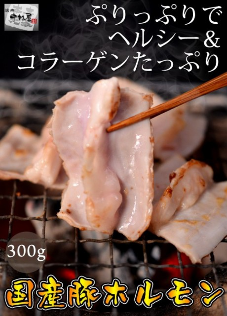 お歳暮 ギフト 内祝い 豚肉 国産豚 ホルモン 300g 豚肉 内祝い 贈り物 ギフト 焼肉 BBQ 訳あり