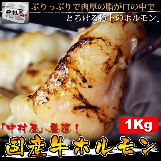 お歳暮 ギフト 内祝い 牛肉 国産牛 ホルモン 1kg メガ盛り 小腸 焼肉 バーベキュー もつ 鍋