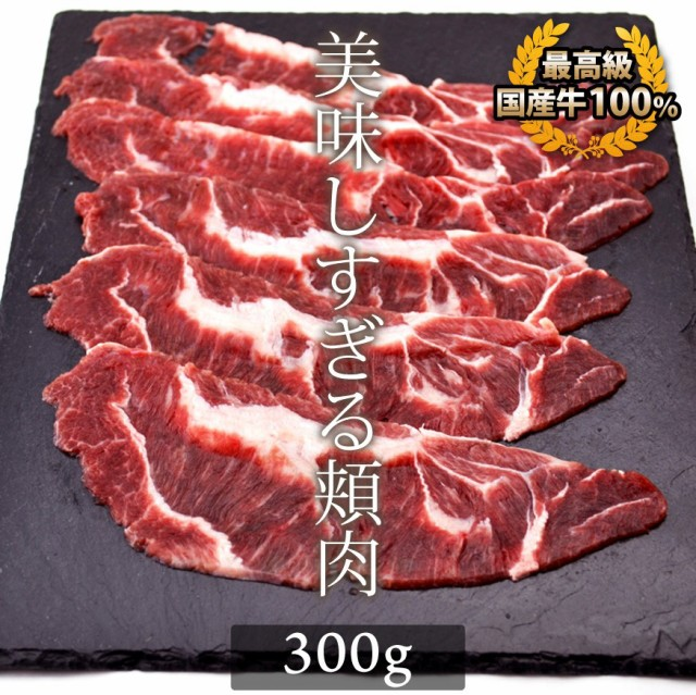 お歳暮 ギフト 内祝い 牛肉 国産牛 ツラミ 300g 頬肉 ホルモン 焼肉 バーベキュー しゃぶしゃぶ