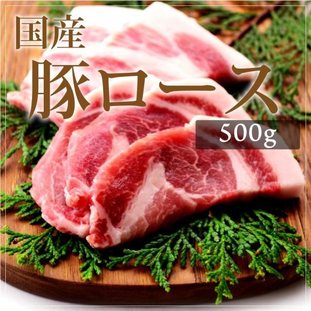 お歳暮 ギフト 内祝い 豚肉 国産豚 豚ロース 500g 焼肉 バーベキュー