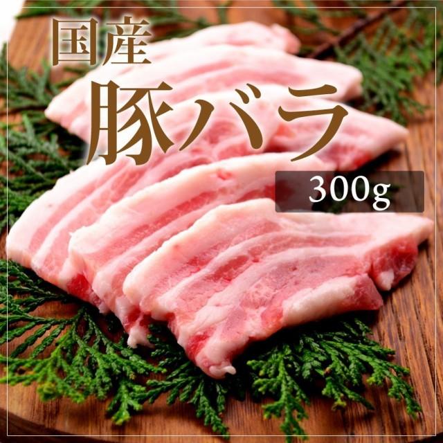お歳暮 ギフト 内祝い 豚肉 国産豚 豚バラ 300g 焼肉 バーベキュー