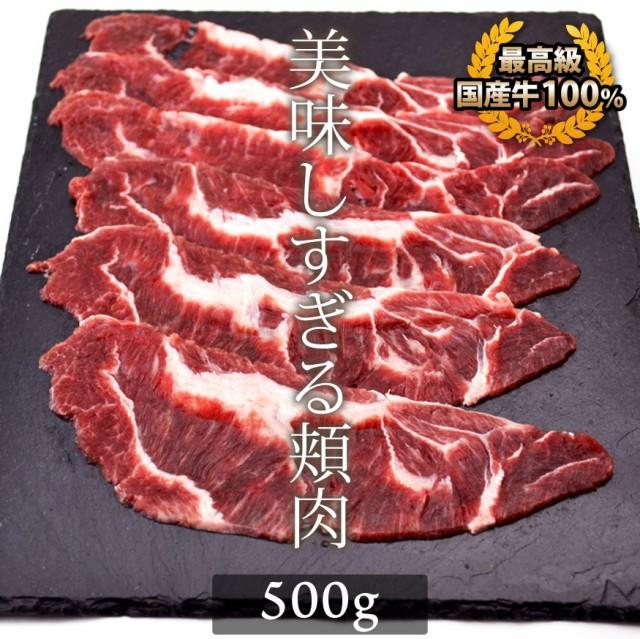 お歳暮 ギフト 内祝い 牛肉 国産牛 ツラミ 500g 頬肉 ホルモン 焼肉 バーベキュー しゃぶしゃぶ