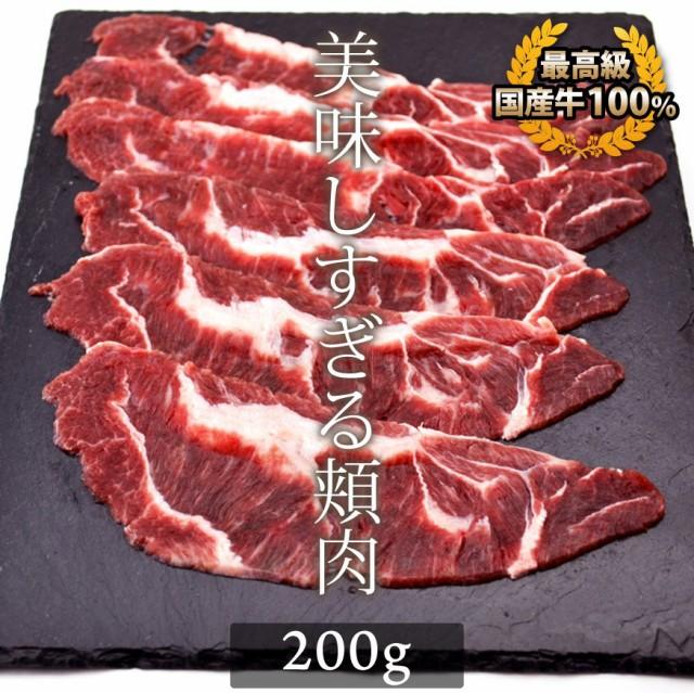 お歳暮 ギフト 内祝い 牛肉 国産牛 ツラミ 200g 頬肉 ホルモン 焼肉 バーベキュー しゃぶしゃぶ