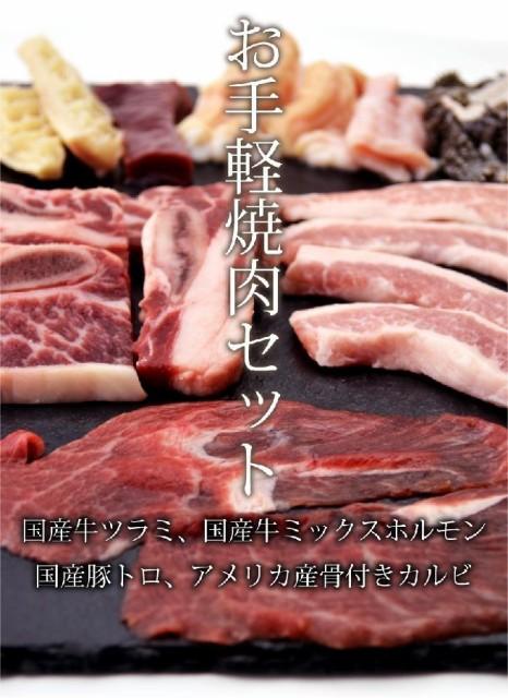 お歳暮 ギフト 内祝い 牛肉 国産牛お手軽焼肉セット1kg ツラミ200g 豚トロ200g 骨付きカルビ300g ミ