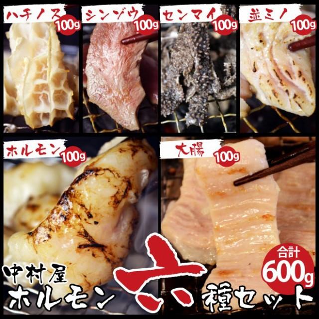 お歳暮 ギフト 内祝い 牛肉 国産牛 ホルモン6種盛り 600g ホルモン 大腸 ハチノス シンゾウ セン