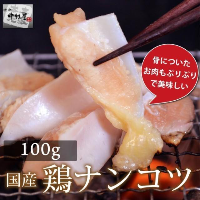 お歳暮 ギフト 内祝い 鶏肉 国産 鶏ナンコツ 100g 鶏肉 内祝い 贈り物 ギフト 焼肉 ホルモン BBQ