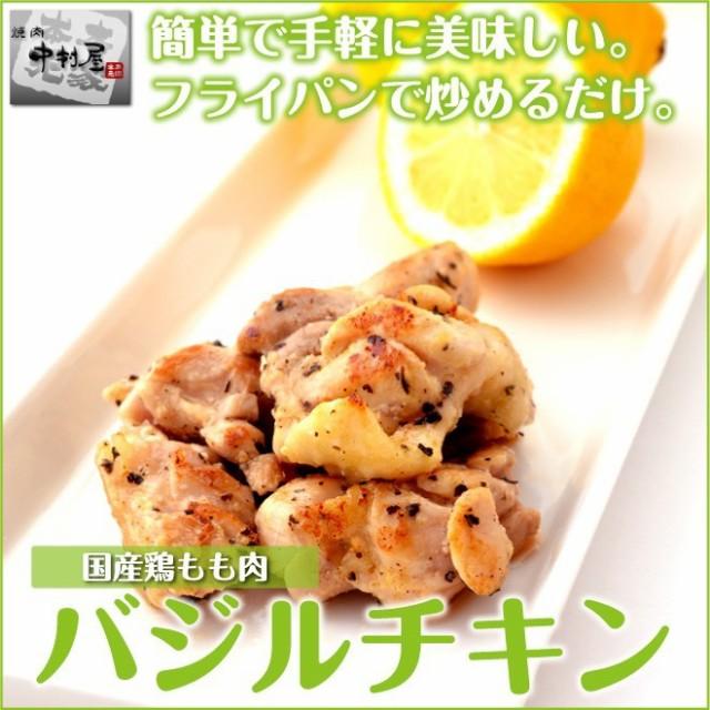お歳暮 ギフト 内祝い 国産 バジルチキン 100g 鶏肉 内祝い 贈り物 ギフト 焼肉 ホルモン