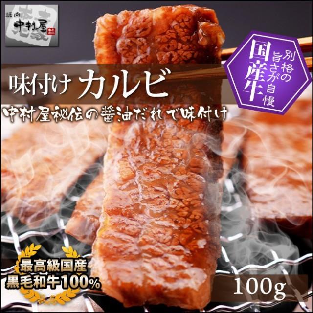 お歳暮 ギフト 内祝い 牛肉 味付けカルビ 100g 内祝い 贈り物 ギフト 焼肉 ホルモン