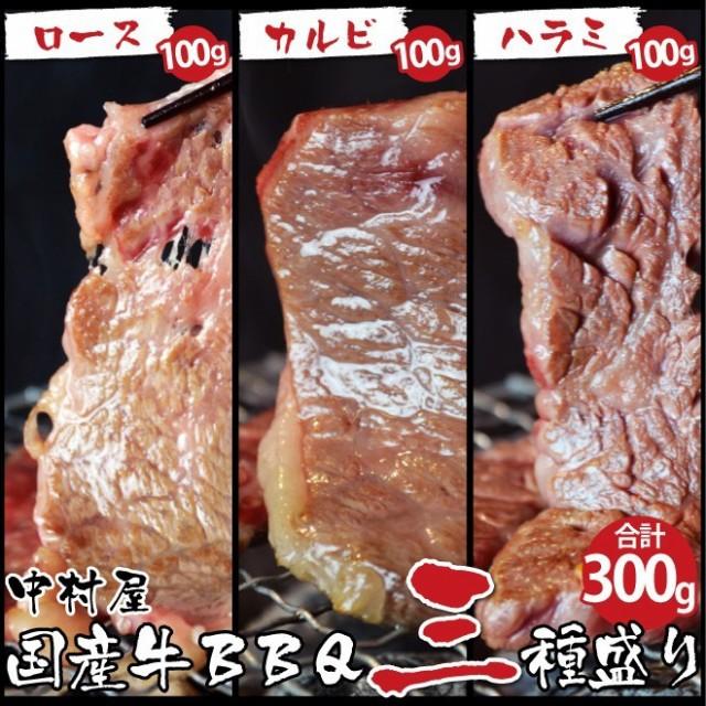 お歳暮 ギフト 内祝い 牛肉 国産牛 BBQ3種盛り(カルビ100g、ロース100g、ハラミ100g、バーベキュ