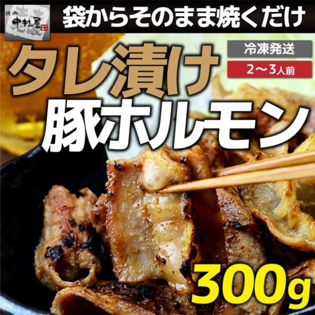 お歳暮 ギフト 内祝い 豚肉 国産豚 タレ漬け 豚ホルモン 300g 豚肉 内祝い 贈り物 ギフト 焼肉