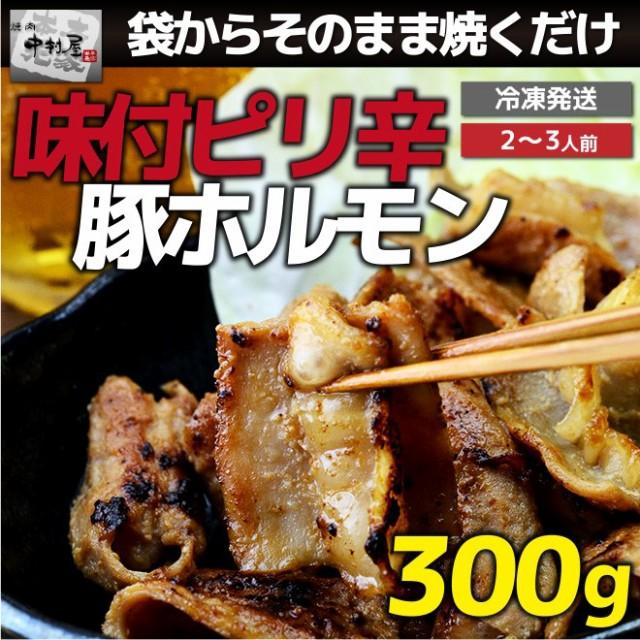 お歳暮 ギフト 内祝い 豚肉 国産豚 ピリ辛 豚ホルモン 300g 豚肉 内祝い 贈り物 ギフト 焼肉 ホ