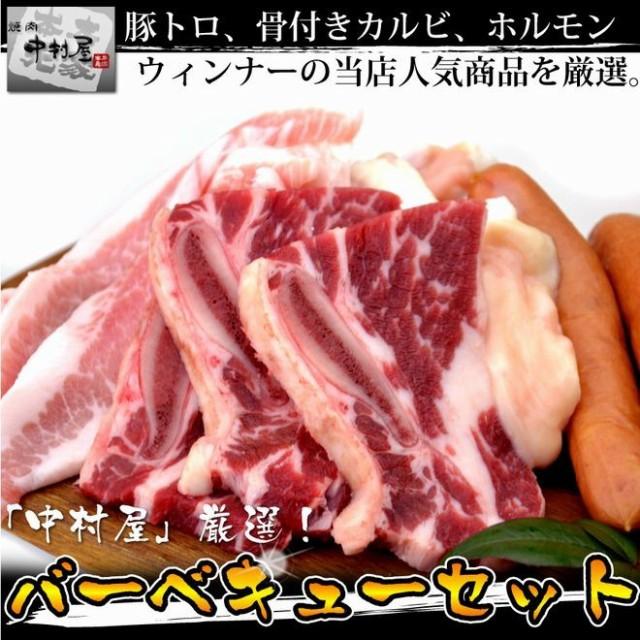 お歳暮 ギフト 内祝い タレ付き バーベキューセット2kg 骨付きカルビ1kg 豚トロ200g ミックスホル