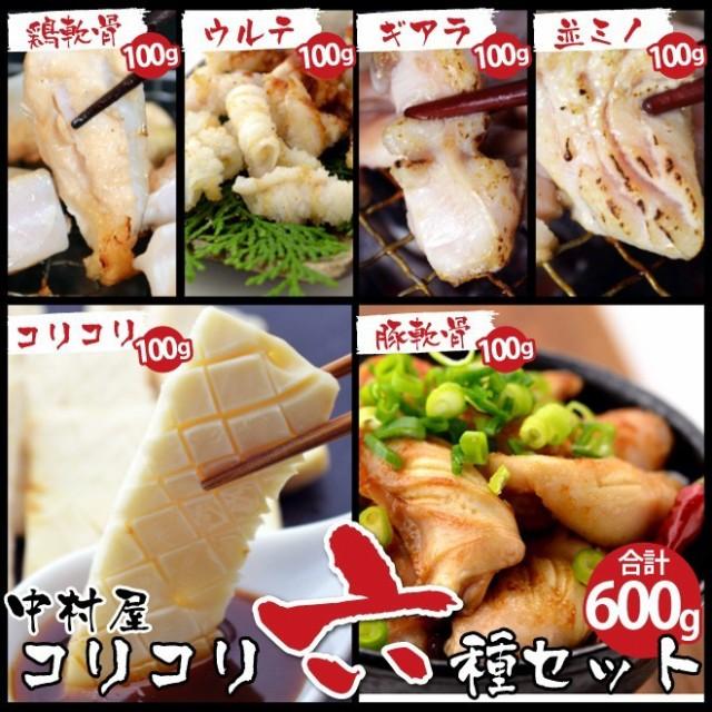 お歳暮 ギフト 内祝い コリコリ6種盛り ヨメナカセ 豚軟骨 鶏ナンコツ ウルテ ギアラ 並ミノ