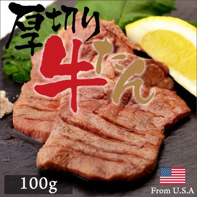 お歳暮 ギフト 内祝い ホルモン 牛肉 厚切り牛タン 100g 内祝い ギフト 焼肉 バーベキュー BBQ