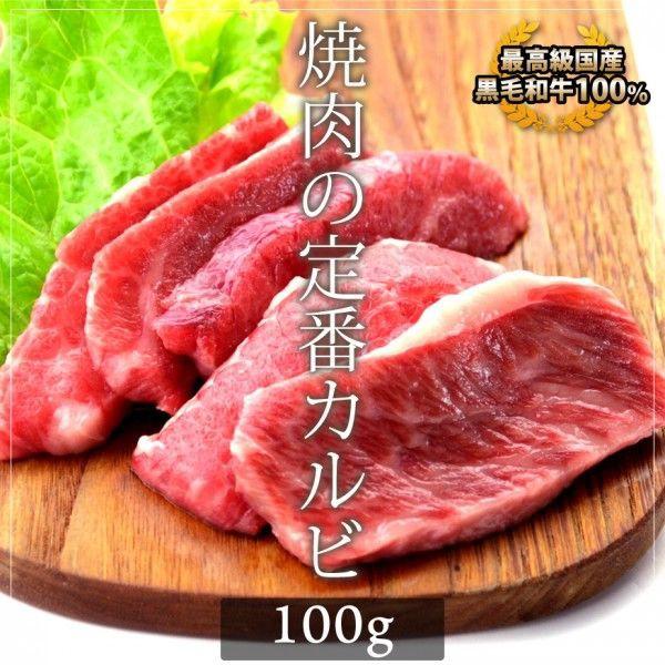 お歳暮 ギフト 内祝い 牛肉 国産牛 カルビ 100g 内祝い 贈り物 ギフト 焼肉 ホルモン