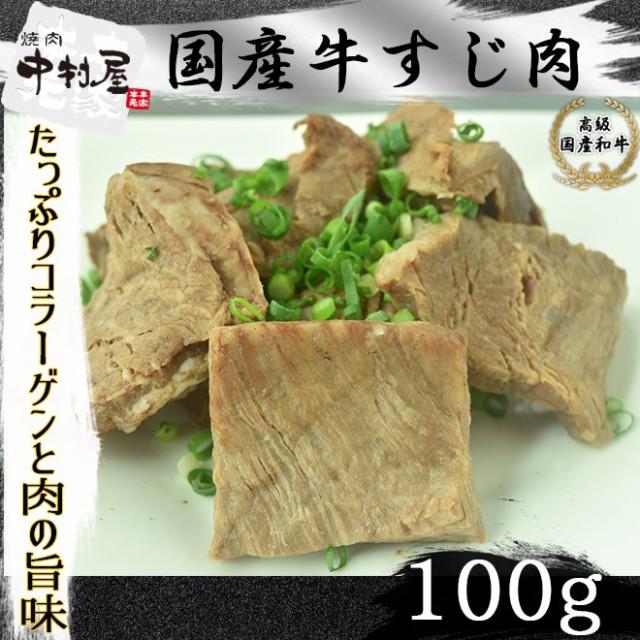 お歳暮 ギフト 内祝い 牛肉 国産牛 スジ肉 100g 焼肉 バーベキュー おつまみ