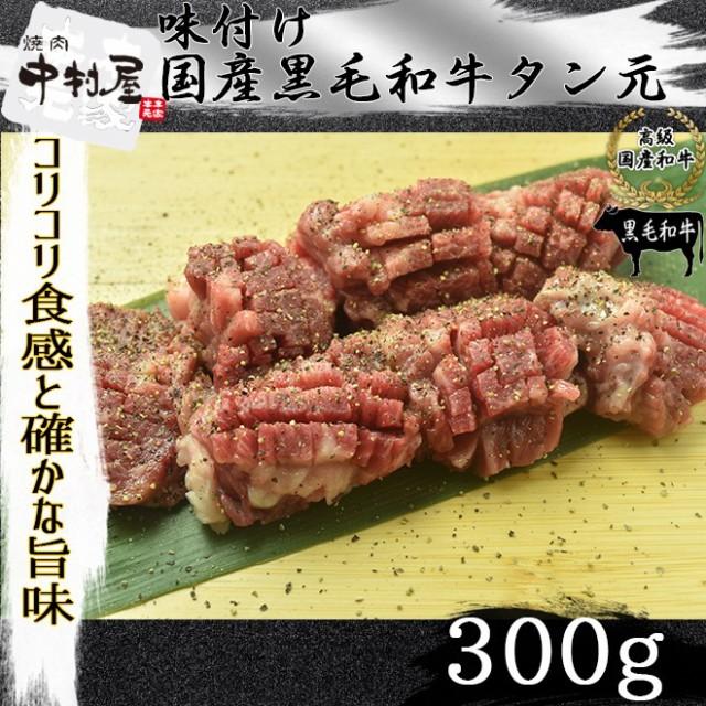 お歳暮 ギフト 内祝い 牛肉 塩味付け 国産黒毛和牛 タン元 300g コリコリタン 内祝い 贈り物 ギ