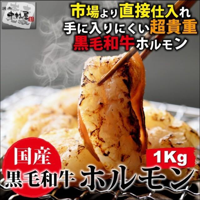 お歳暮 ギフト 内祝い 牛肉 国産黒毛和牛 ホルモン 1kg 200g5コ 小腸 焼肉 もつ鍋 ホルモン うどん