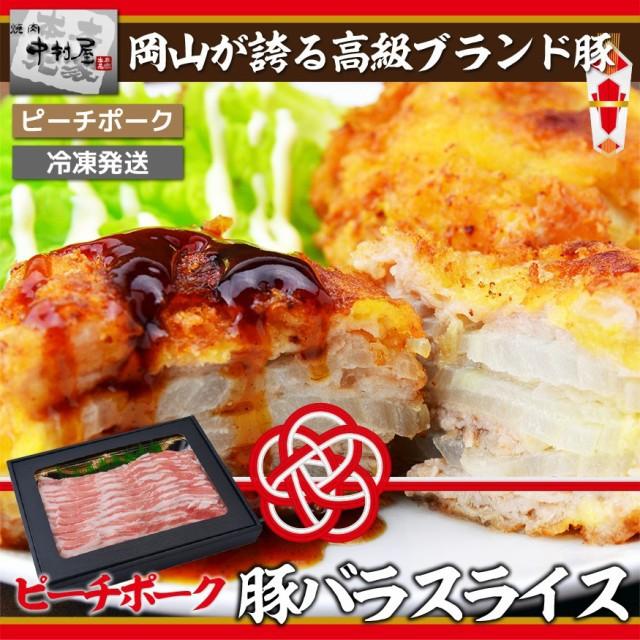 お歳暮 ギフト 内祝い ピーチポーク豚バラ300g 国産 豚肉 しゃぶしゃぶ 水炊き すき焼き 風呂敷包