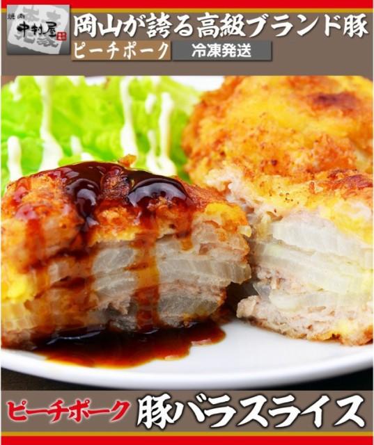お歳暮 ギフト 内祝い ピーチポーク豚バラ300g 国産 豚肉 しゃぶしゃぶ 水炊き すき焼き 高級