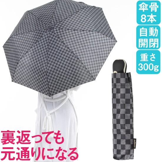 d47bcdf94714 【送料無料】折りたたみ傘 自動開閉 耐風仕様 8本骨 55cm | 折り畳み傘 傘 雨傘 軽量 コンパクト 強い おしゃれ かわいい 格子柄