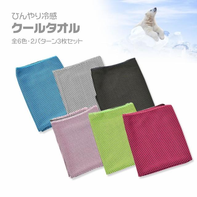 クールタオル 3枚セット ひんやり 冷感 冷却 冷たい タオル クールダウン 熱中症予防 ネッククーラー