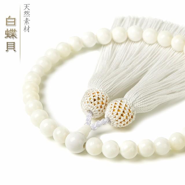 数珠 女性用 白 蝶貝 真珠 数珠入れ 特典付 8mm 貝 パール 念珠