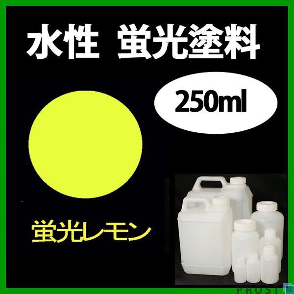 水性 蛍光塗料 ルミノサイン スイセイ 250ml 蛍光 レモン シンロイヒ/小分け 水性蛍光塗料