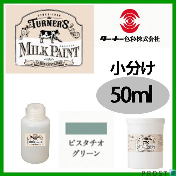 森永乳業のミルク原料を使用!水性 ターナー ミルクペイント ピスタチオ グリーン 50ml 小分け/塗料 水性塗料 ペンキ DIY 安全 艶消し